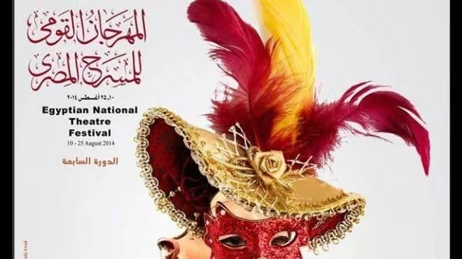 المهرجان القومي للمسرح يفتح باب المشاركة.. ويطرح أفيش دورته الجديدة