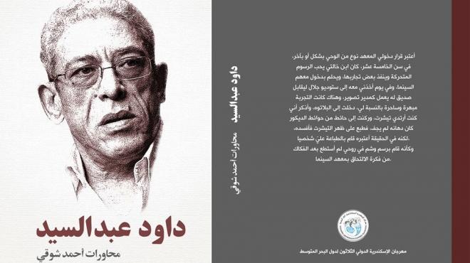 مشوار داود عبد السيد فى كتاب للناقد أحمد شوقي بمهرجان الإسكندرية