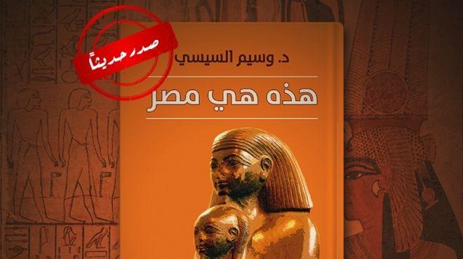 كتاب مصر علمت العالم وسيم السيسي