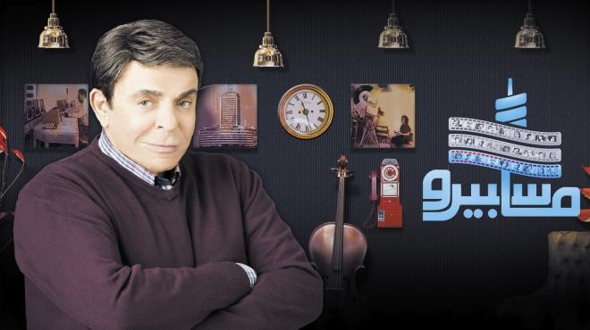 مع سمير صبرى: عمر الشريف يواجه فاتن حمامة فى