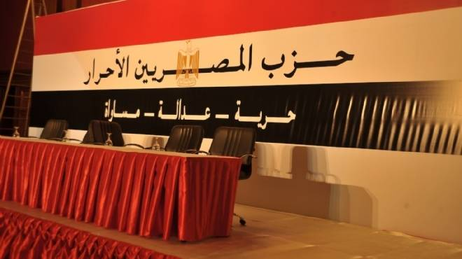 نائب رئيس حزب المصريين الأحرار بدمياط يتنازل عن ترشحه لعضوية الهيئة العليا للحزب
