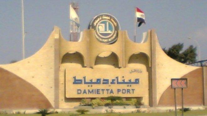 رئيس ميناء دمياط: وجود