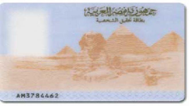 بطاقة الرقم القومى للشاب عمرو على حسام. This Topic Copied From : اليوم  السابع