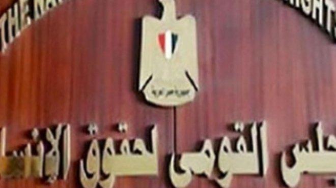 السادات يطالب بإقالة المجلس القومى لحقوق الإنسان