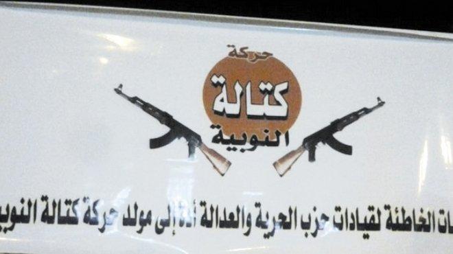 للمرة الأولى.. حركة نوبية مسلحة للانفصال عن «دولة الإخوان»