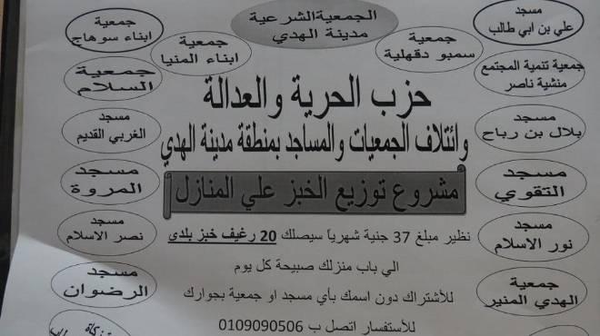 الحكومة تخصص لـ «الإخوان» سلعاً بأسعار مخفضة لتوزيعها على المواطنين