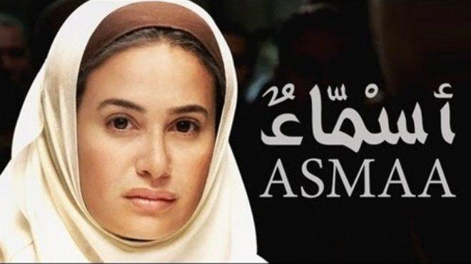 فيلم أسماء يستمر في حصد الجوائز ورصيده يصل إلى 19 جائزة محلية ودولية