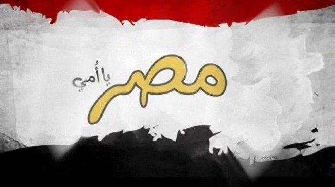 يا حبيبتى يا مصر