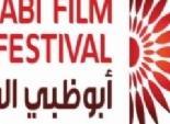 فوز 16 مشروعا لأفلام روائية ووثائقية بمنح إنتاج من مهرجان أبوظبي