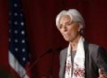 مديرة صندوق النقد: الاقتصاد العالمي يواجه 3 تحديات رئيسية في 2015