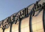 وصول رئيس بعثة صندوق النقد الدولى ووزير الدولة الإماراتي إلى القاهرة