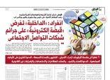 شركات الاتصالات المصرية تتهافت على مشروع «قبضة الداخلية الإلكترونية» وخبير: أعلى من قدرات الشركات المحلية.. و«الأجنبية» أكثر كفاءة