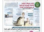 ردود فعل واسعة على انفراد «الوطن» بقائمة «إخوان الكهرباء» ونقابيون: لا بد من «فصلهم» وليس نقلهم إلى إدارات أخرى