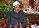 شيخ الأزهر: نوفر جميع احتياجات المسلمين في العالم كله