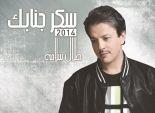 طلال سلامة يطرح ألبومه