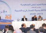 الحكومة تطلق «الاستراتيجية القومية للسكان»