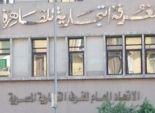 الإسكندرية تفوز بـ3 مقاعد بالاتحاد العام للغرف التجارية