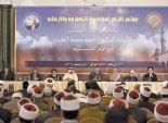 المؤتمر الدولى لمكافحة الإرهاب: مسلمو ومسيحيو الشرق إخوة