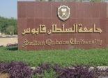 تأبين أخر تلاميذ عباس العقاد في جامعة السلطان قابوس بعمان