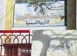 طلاب مدرسة «مديحة قنصوة» لم يتسلموا الكتب.. والوزارة «مندهشة»