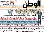وزراء سابقون:«عدم صدور أحكام نهائية» وراء فشل استعادة الأموال المهربة