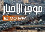 موجز الظهيرة.. عودة شبكات الإنترنت والاتصالات لشمال سيناء