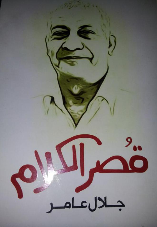 في ذكرى ميلاده.. جلال عامر رسام الضحكة الحزينة