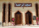 محافظ الإسماعيلية ومدير الأمن يفتتحان مسجد الرحمة في قرية النورس