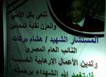 عزاء شعبي لشهيد العدالة المستشار هشام بركات بشرم الشيخ