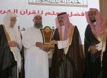 السعودية تكرم شيخ مصري كأفضل معلم للقرآن الكريم