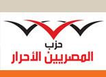 حازم عبد العظيم ينضم رسميا لحزب المصريين الاحرار