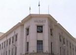 البنك المركزي المصري يقرر تثبيت أسعار الفائدة على الإيداع والإقراض