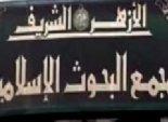 غدا.. انطلاق الأسبوع السادس للموسم الثقافي للبحوث الإسلامية