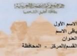 منظمة حقوقية: جمع مجهولين بطاقات المواطنين ببني سويف بحجة توفير غذاء لهم
